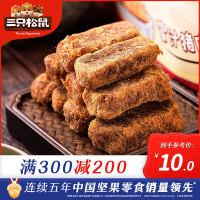 【限时满300减200】【三只松鼠_蜜汁猪肉条90g】办公室肉干肉脯