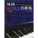 外国钢琴名曲集:集