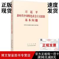 习近平新时代中国特色社会主义思想基本问题 精装