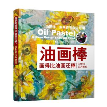 印象派花卉教程(pdf+txt+epub+azw3+mobi电子书在线阅读下载)