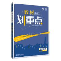 理想树2019新版教材划重点 高中物理必修1人教版 高一① 67高考同步讲解