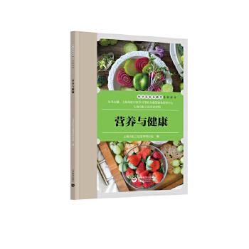 营养与健康 全书分十二课详解2016年版的《中国居民膳食指南》、我国四种常见的慢性病的预防与控制、《黄帝内经》与现代营养科学,从而达到提高群众健康素质、促进居民合理膳食的初衷。