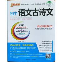 绿卡图书2019版 初中语文古诗文 配统编版教材 人教版RJ版七至九年级适用