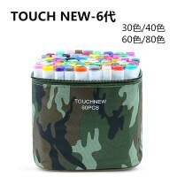 【部分地区包邮】马克笔套装Touch new 6代学生动漫彩色绘画双头油性笔60色