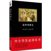 王子与贫儿 (中小学生丛书)平 马克・吐温;梁亦之译 五5年级阅读书目畅销书籍 世界名著 经典名著 北京联合出版公司