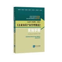GB/T 29490-2013《企业知识产权管理规范》实施手册