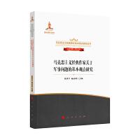 马克思主义经典作家关于军事问题的基本观点研究(马克思主义经典著作基本观点研究丛书)