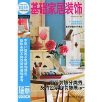 【旧书二手书8新正版】基础家居装饰――瑞丽BOOK 北京《瑞丽》杂志社 9787501949427 中国轻工业出版社