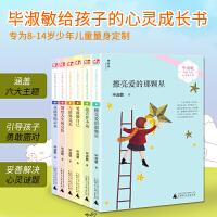 毕淑敏给孩子的心灵成长书全6册擦亮爱的那颗星+从此登陆未来+领悟人生的亮色+远方并不远+勇敢做自己儿童文学课外阅读书