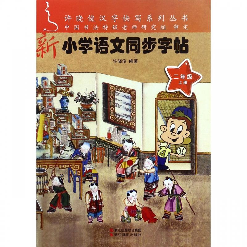 新小学语文同步字帖(2上)/许晓俊汉字快写系列丛书