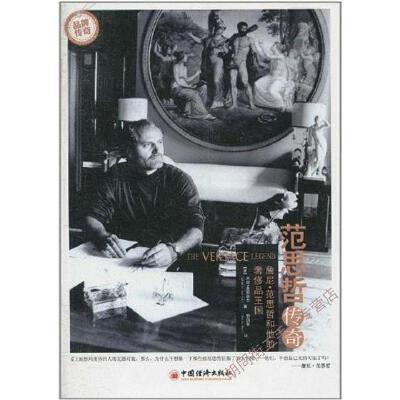【二手旧书8成新】范思哲传奇  意 盖斯特尔 中国经济出版社 9787501795543 实拍图为准,套装默认单本,咨询客服寻书!