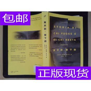[二手旧书9成新]那不勒斯四部曲:离开的,留下的 /[意]埃莱娜·? 正版书籍,可开发票,放心下单