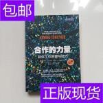 [二手旧书9成新]合作的力量(第10版) /(美)戴维?W.约翰逊//?
