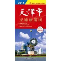 天津市交通旅游图本社哈尔滨地图出版社9787546508269