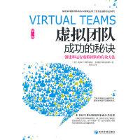 虚拟团队成功的秘诀(第二版)