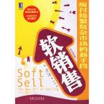 软销售:应付繁复杂市场的新手段(原书第4版) 9787111195085 (美)康纳 ,闾佳 机械工业出版社