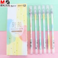 晨光文具轻颜AGP68417全针管0.35mm中性水笔透明签字笔水笔12支黑色