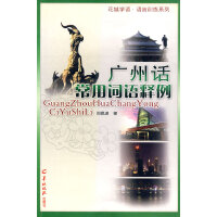 广州话常用词语释例