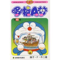 哆啦A梦:第45卷(藤子・F・不二雄)
