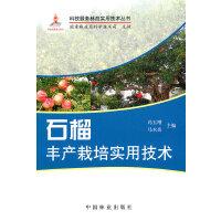 石榴丰产栽培实用技术(1-1)