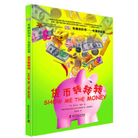 有趣的科学―有趣的金融:货币转转转(精)(英国DK科普书,精装品质,绿色印刷,获得国内外多个奖项。)