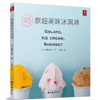 45款超美味冰淇淋(无需冰淇淋机,在家即可做出各种口味的冰淇淋和果子露。)