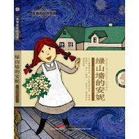 金蔷薇阅读花园:绿山墙的安妮