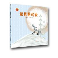 雪莲花原创丛书:狼爸爸的爱(绘本)