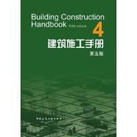 建筑施工手册(4第5版)(精) 建筑施工手册第5版编委会