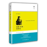 汤姆・索亚历险记(精)/轻经典 (美)马克・吐温|译者:苏福忠
