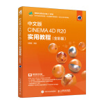 中文版CINEMA 4D R20 实用教程(全彩版)c4d教程书籍 视频剪辑书 cinema书籍 C