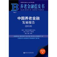 养老金融蓝皮书:中国养老金融发展报告(2018)