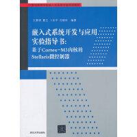 嵌入式系统开发与应用实验指导书:基于Cortex M3内核的Stellaris微控制器(21世纪高等