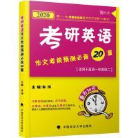 考研英语作文考前预测必背20篇