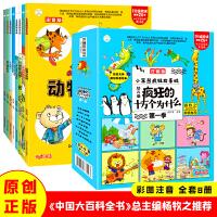 疯狂的十万个为什么第一季幼儿注音版(全套8册儿童绘本阅读 幼儿园科普百科全书 小学一年级课外书籍 小笨熊