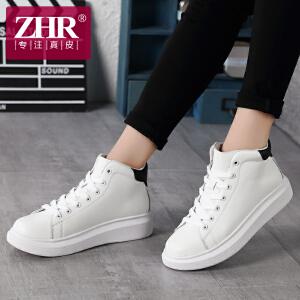 ZHR2017春季新款高帮鞋女真皮休闲鞋韩版平底板鞋小白鞋单鞋厚底女鞋G72