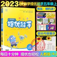小学数学提优能手五年级上册数学人教版2019秋