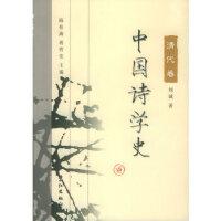 中国诗学史:清代卷
