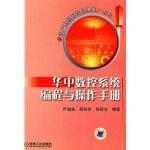 华中数控系统编程与操作手册――国产数控系统品牌推广系列