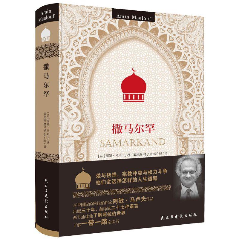 撒马尔罕以中亚和伊朗政治宗教纷争为背景创作的历史小说,难得一见的充实而厚重的作品。了解一带一路必读。横扫二十七国,历经曲折首次引进中国。红点智慧出品(精装)