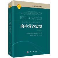 肉牛营养需要(第8次修订版)