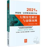 2021年国家统一法律职业资格考试大纲深度解读与命题预测 法律出版社