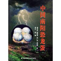 中国南阳恐龙蛋