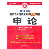 申论:2012新版 文都公务员考试研究中心 9787502250270睿智启图书