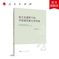 侠文化视野下的中国现代新文学作家