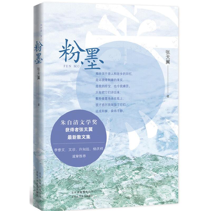 粉墨(限量签名,售完即止) 朱自清散文奖得主张天翼zui新散文集,书写北漂青年的笑泪人生