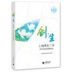 """创 生――""""上海课改30年""""区校成果荟萃"""