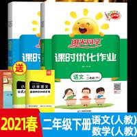 2020春阳光同学一线名师课时优化作业二年级下册语文数学全2册RJ人教部编版2年级下册试卷语数2本