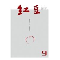 红豆(原:红豆(上半月:精品文学版;下半月:绿瓣视觉版))(2018年-第9期)10026479