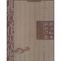 非物质文化遗产档案・中华老字号--潍坊红木嵌银漆器传统手工技艺